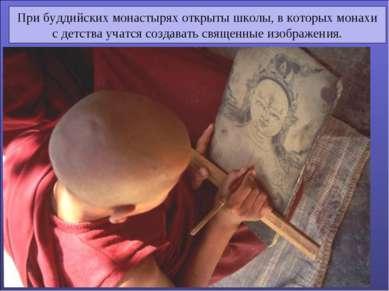 При буддийских монастырях открыты школы, в которых монахи с детства учатся со...