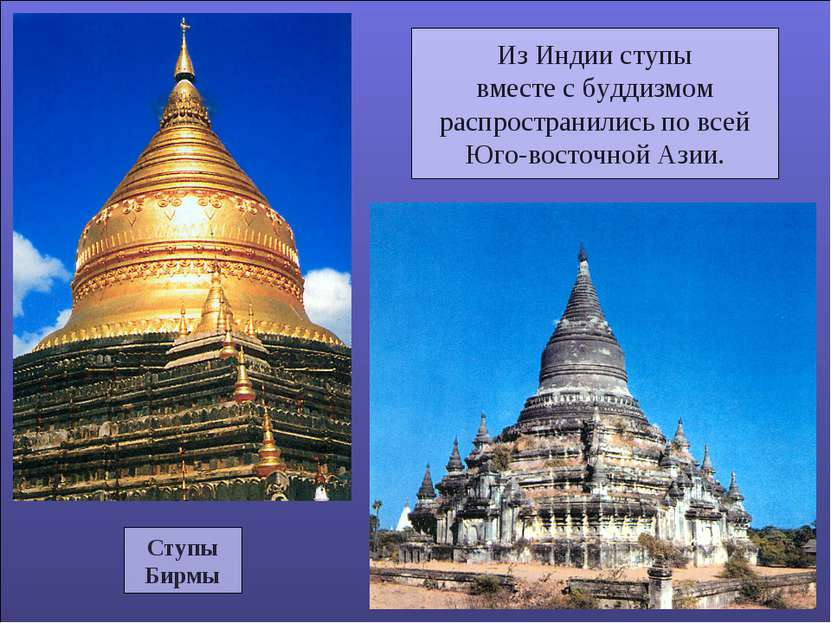 Из Индии ступы вместе с буддизмом распространились по всей Юго-восточной Азии.