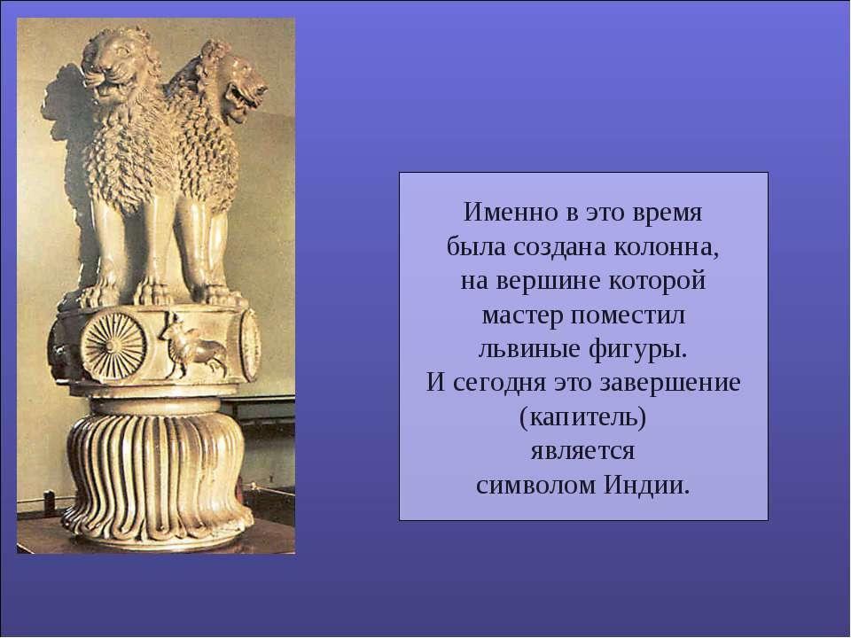 Именно в это время была создана колонна, на вершине которой мастер поместил л...