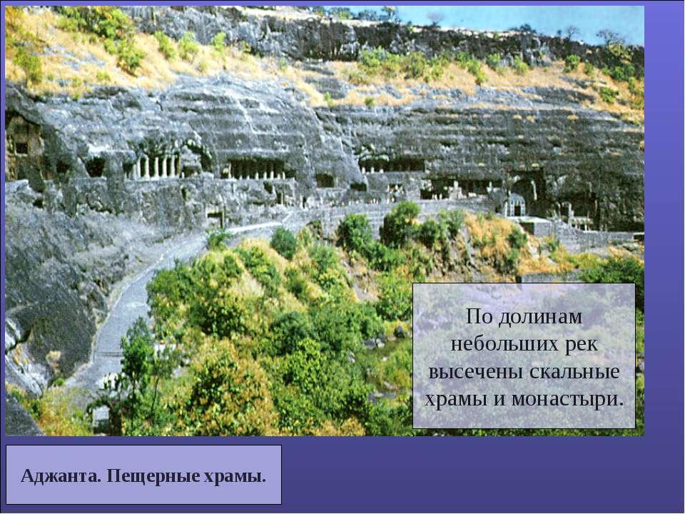 По долинам небольших рек высечены скальные храмы и монастыри.