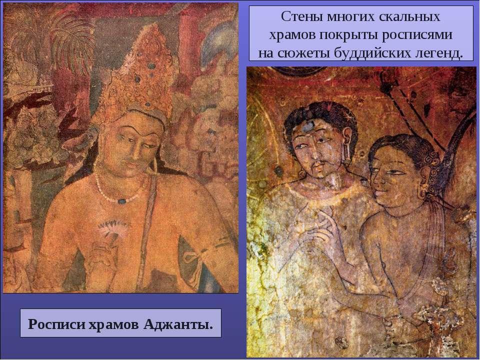 Стены многих скальных храмов покрыты росписями на сюжеты буддийских легенд.