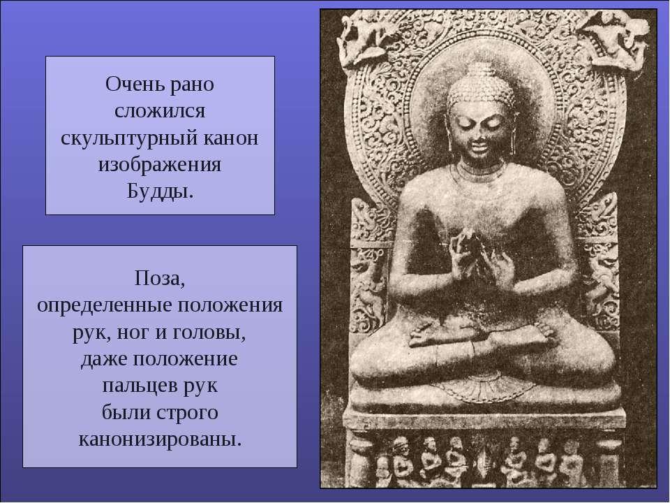 Очень рано сложился скульптурный канон изображения Будды. Поза, определенные ...