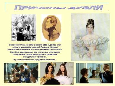 Они встретились на балу в начале 1835 г. Дантес стал открыто ухаживать за жен...