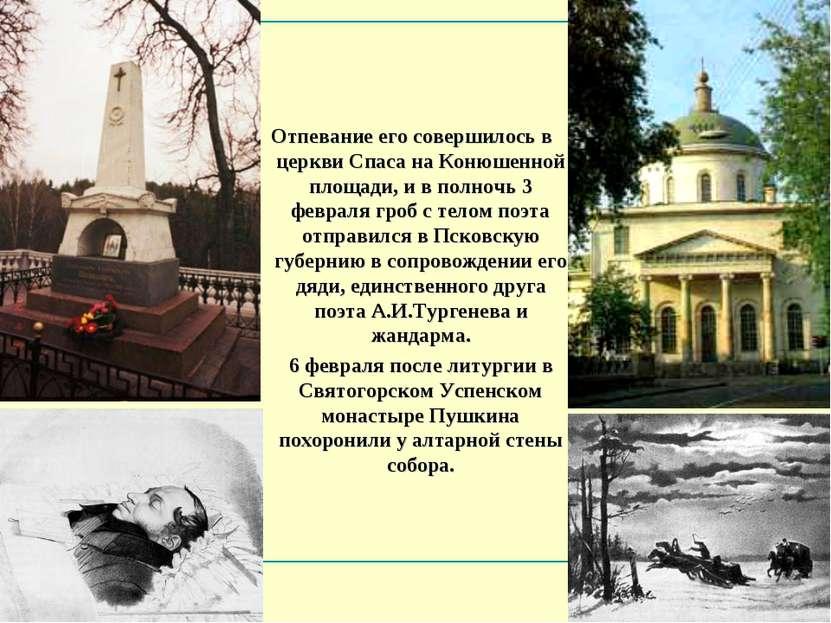 Отпевание его совершилось в церкви Спаса на Конюшенной площади, и в полночь 3...