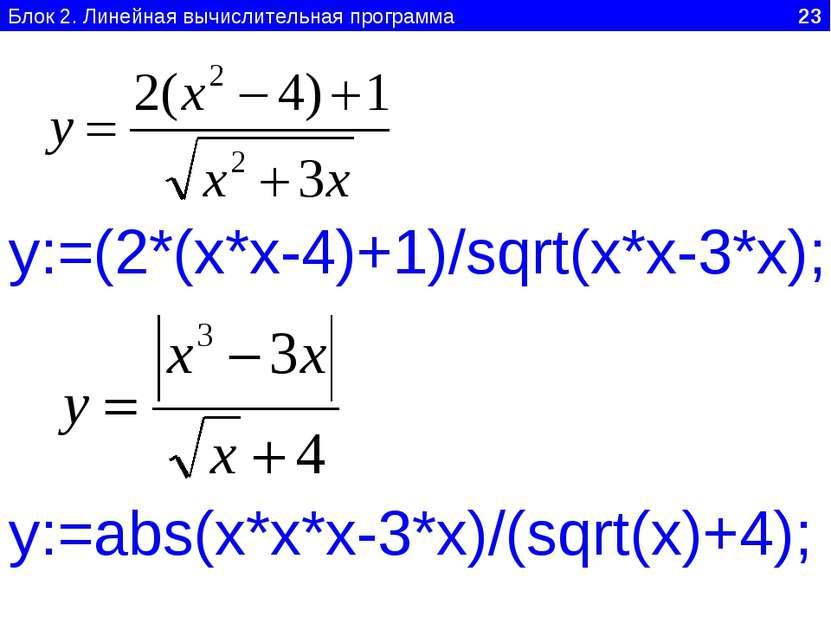 Блок 2. Линейная вычислительная программа 23 y:=(2*(x*x-4)+1)/sqrt(x*x-3*x); ...