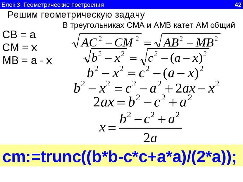Блок 3. Геометрические построения 42 Решим геометрическую задачу СВ = а СМ = ...