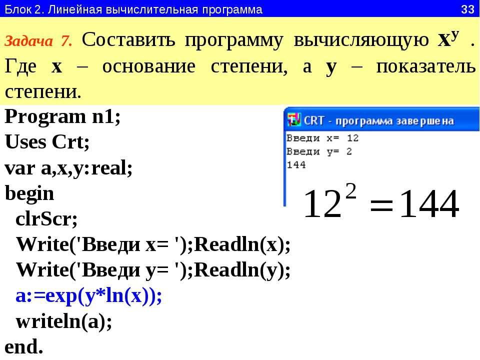 Блок 2. Линейная вычислительная программа 33 Задача 7. Составить программу вы...