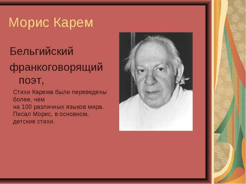 Морис Карем Бельгийский франкоговорящий поэт, Стихи Карема были переведены бо...