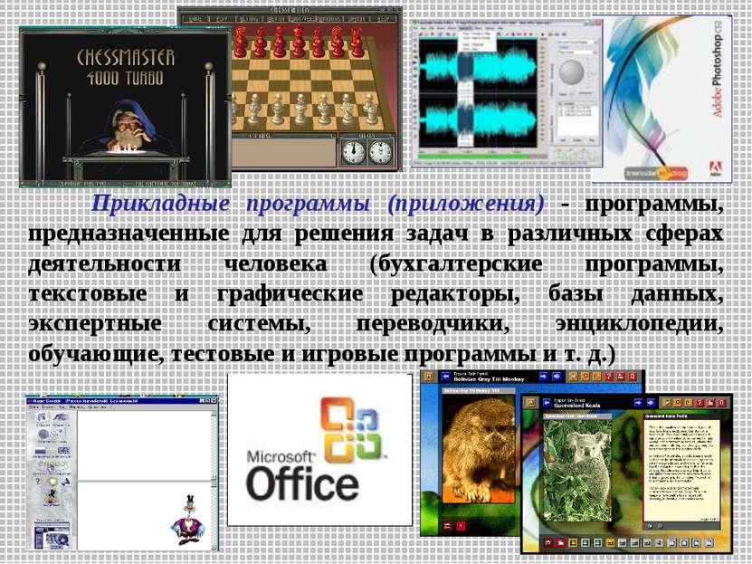 Прикладные программы (приложения) - программы, предназначенные для решения за...
