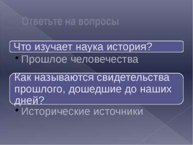 Ответьте на вопросы