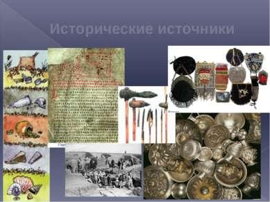 Исторические источники