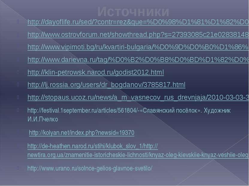 Источники http://dayoflife.ru/sed/?contr=rez&que=%D0%98%D1%81%D1%82%D0%BE%D1%...