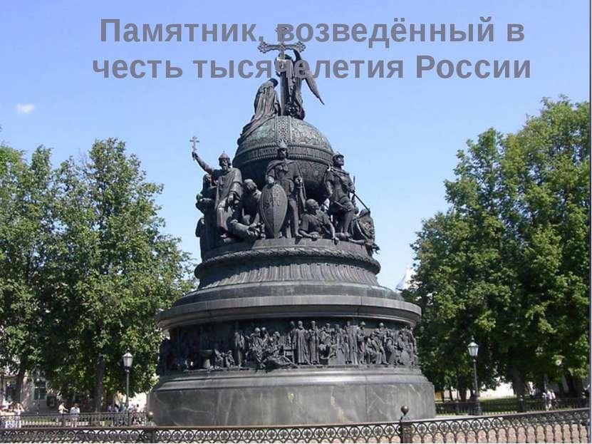 Памятник, возведённый в честь тысячелетия России
