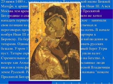 23 июня 1480 г., горячо помолившись Владимирской иконе Божией Матери, к армии...