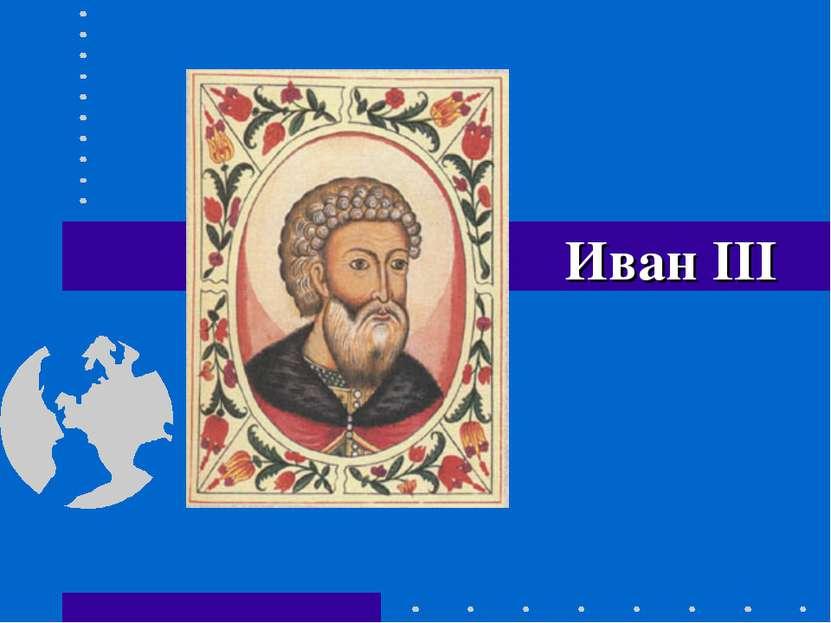 Иван III