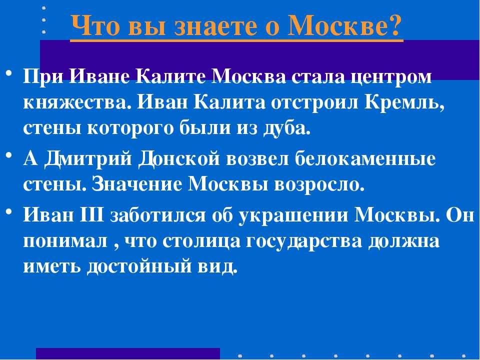 Что вы знаете о Москве? При Иване Калите Москва стала центром княжества. Иван...