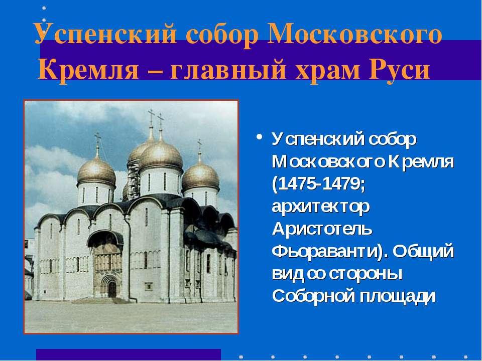 Успенский собор Московского Кремля – главный храм Руси Успенский собор Москов...