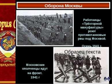 Оборона Москвы Московские ополченцы идут на фронт. 1941 г Работницы «Трёхгорн...