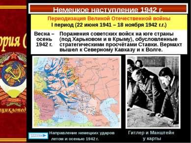 Немецкое наступление 1942 г. Направление немецких ударов летом и осенью 1942 ...
