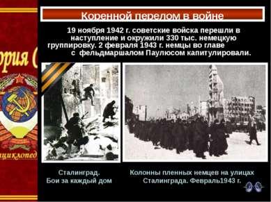 19 ноября 1942 г. советские войска перешли в наступление и окружили 330 тыс. ...