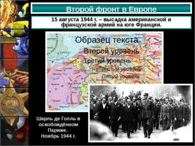 Второй фронт в Европе 15 августа 1944 г. – высадка американской и французской...