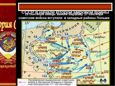СССР в начале Второй мировой войны 16 сентября немцы заняли Варшаву. 17 сентя...