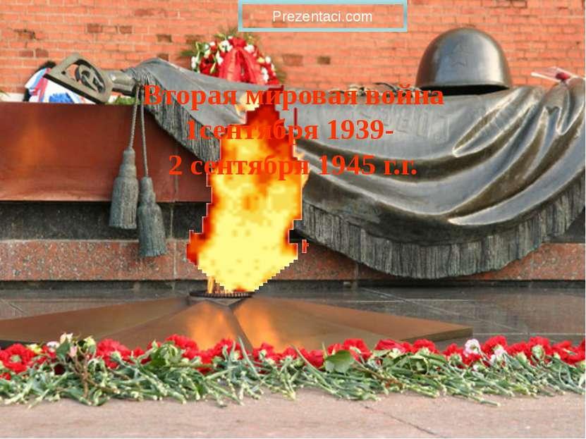 Вторая мировая война 1сентября 1939- 2 сентября 1945 г.г. Prezentaci.com