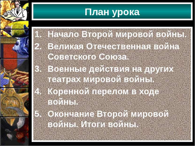 План урока Начало Второй мировой войны. Великая Отечественная война Советског...