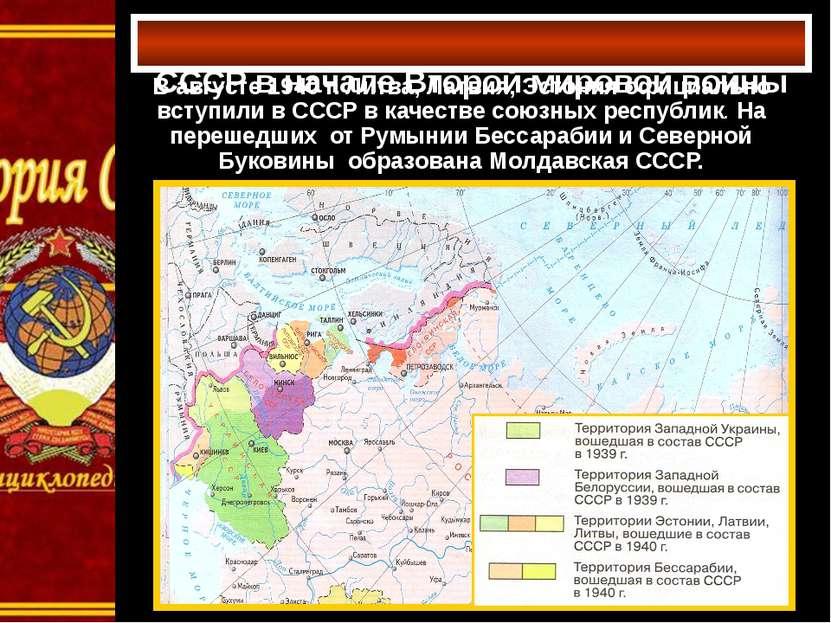 СССР в начале Второй мировой войны В августе 1940 г. Литва, Латвия, Эстония о...