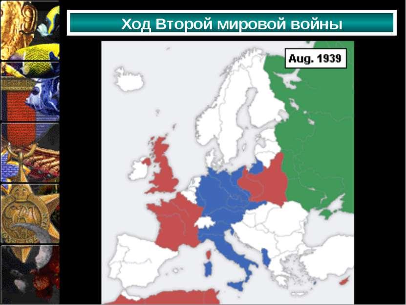 Ход Второй мировой войны
