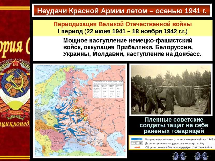 Неудачи Красной Армии летом – осенью 1941 г. Пленные советские солдаты тащат ...