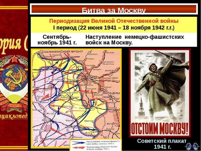 Битва за Москву Советский плакат 1941 г. Периодизация Великой Отечественной в...