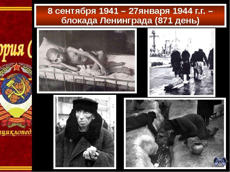 Блокада ленинграда длила с 8 сентября 1914 по 27 января 1944 - 871день