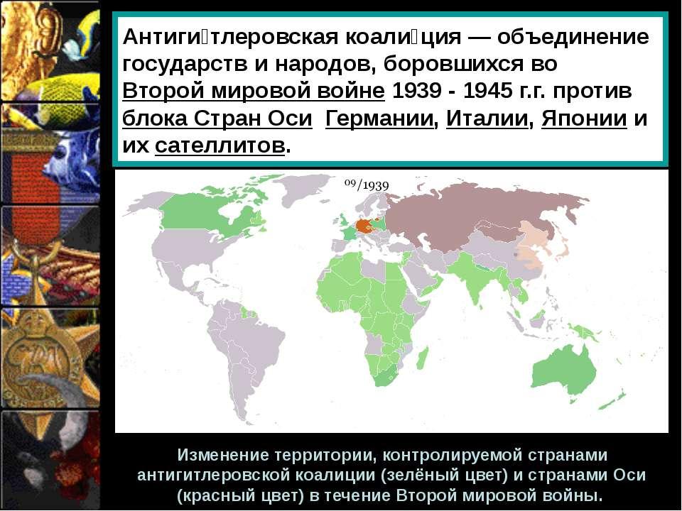 Антиги тлеровская коали ция— объединение государств и народов, боровшихся во...