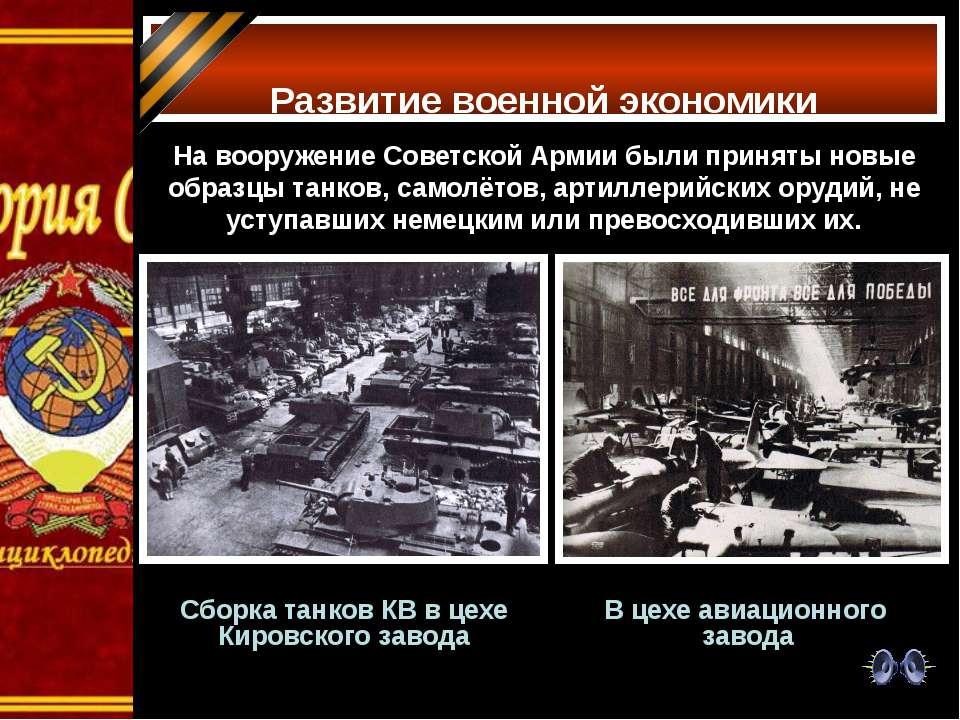 Развитие военной экономики На вооружение Советской Армии были приняты новые о...