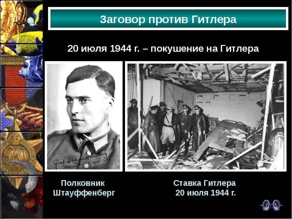 Заговор против Гитлера 20 июля 1944 г. – покушение на Гитлера Полковник Штауф...