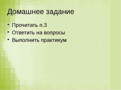 Домашнее задание Прочитать п.3 Ответить на вопросы Выполнить практикум Матвие...