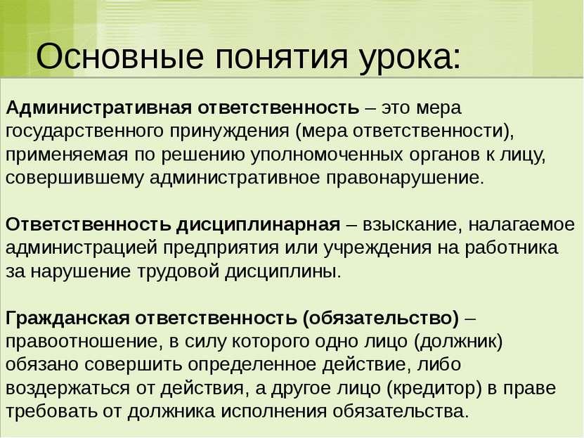Основные понятия урока: Матвиенко Антонина Сергеевна Ответственность??? Админ...