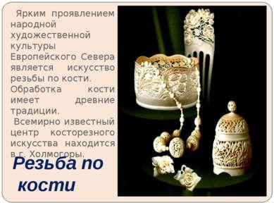 Резьба по кости Ярким проявлением народной художественной культуры Европейск...