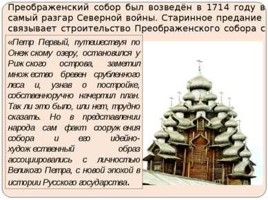 Преображенский собор был возведён в 1714 году в самый разгар Северной войны. ...