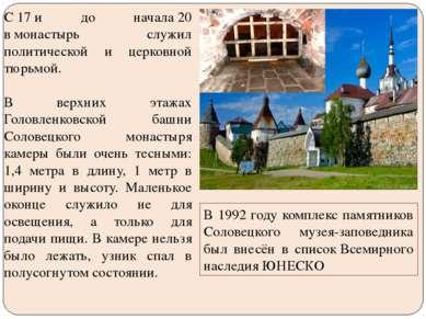 Соловецкий монастырь С17и до начала20 вмонастырь служил политической и це...