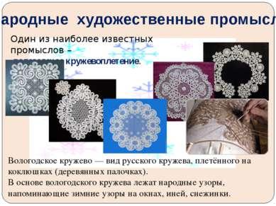 Один из наиболее известных промыслов – вологодское кружевоплетение. Вологодск...