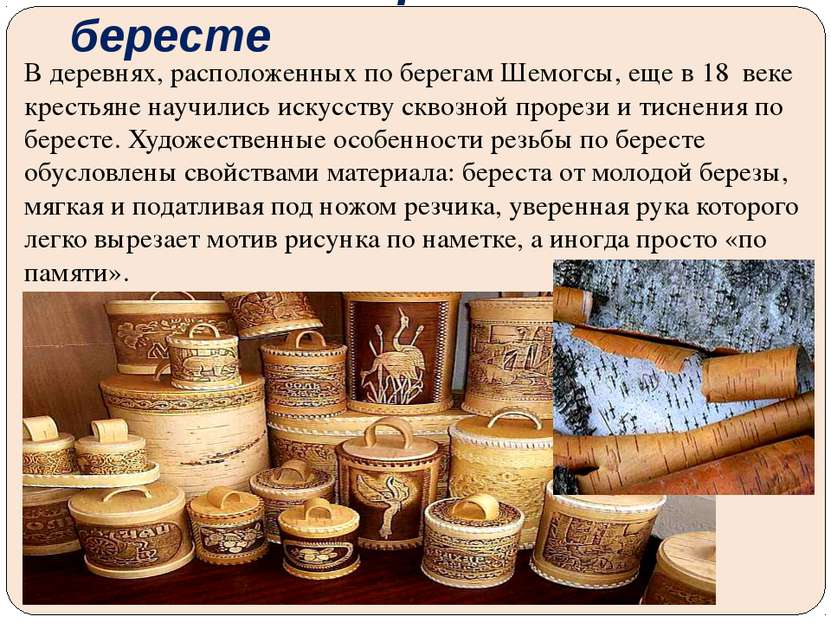 Шемогодская резьба по бересте В деревнях, расположенных по берегам Шемогсы, ...