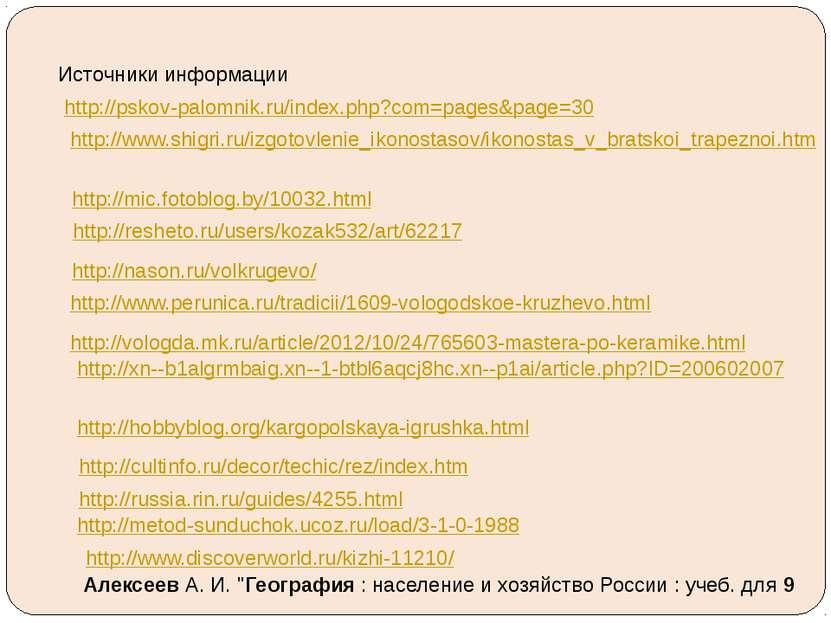Источники информации http://pskov-palomnik.ru/index.php?com=pages&page=30 htt...