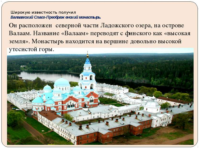 Широкую известность получил Валаамский Спасо-Преображенский монастырь. Он рас...