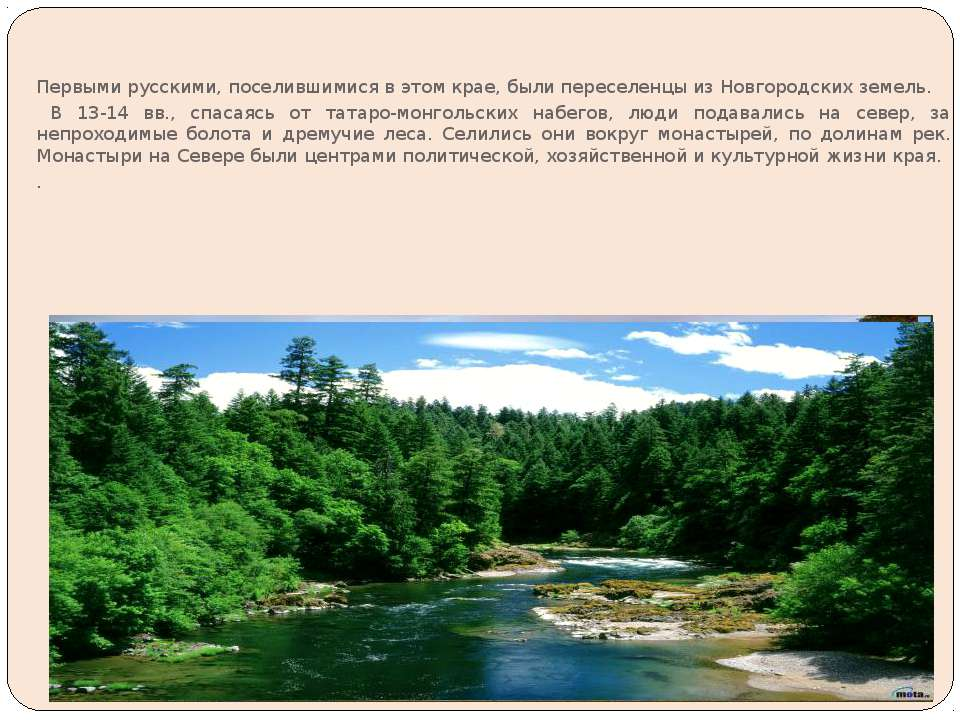 Первыми русскими, поселившимися в этом крае, были переселенцы из Новгородских...
