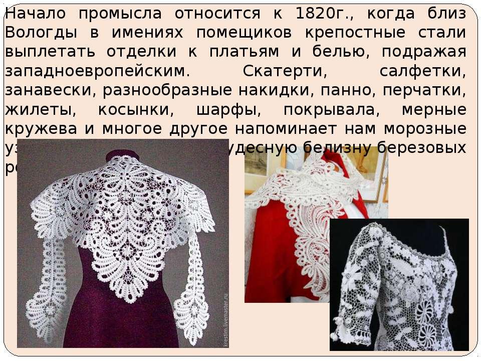 Начало промысла относится к 1820г., когда близ Вологды в имениях помещиков кр...