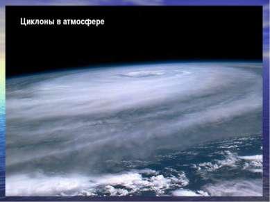 Циклоны в атмосфере