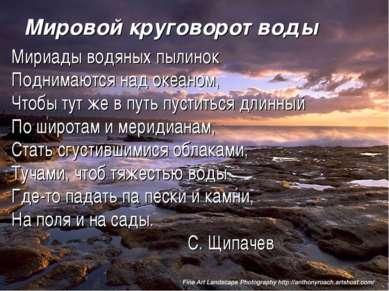Мировой круговорот воды Мириады водяных пылинок Поднимаются над океаном, Чтоб...