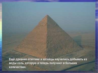 Ещё древние египтяне и китайцы научились добывать из воды соль, которую и теп...